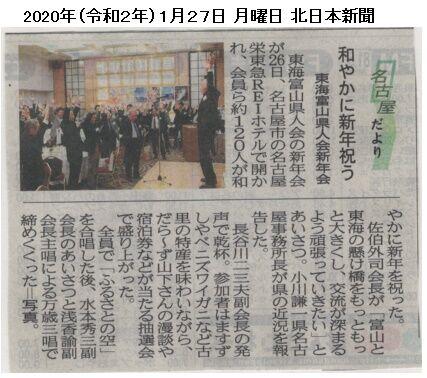 17-北日本新聞記事
