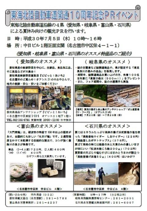 東海北陸自動車道開通10周年記念PRイベント2