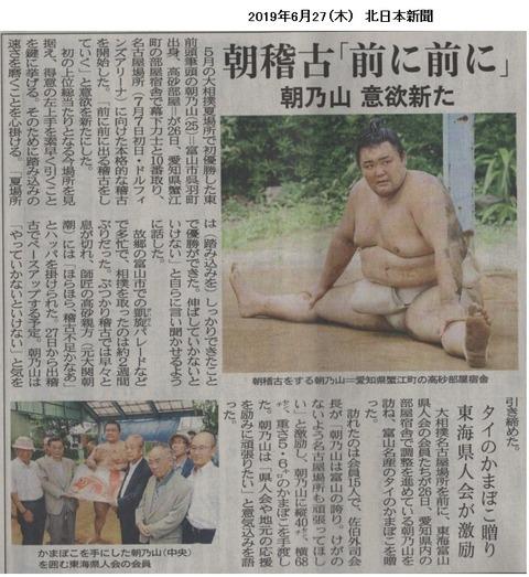 北日本新聞記事2019_6_27