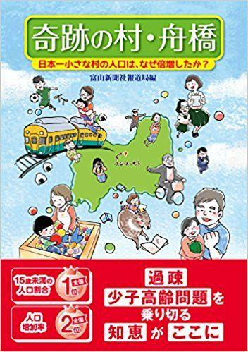 奇跡の村・舟橋(表紙)