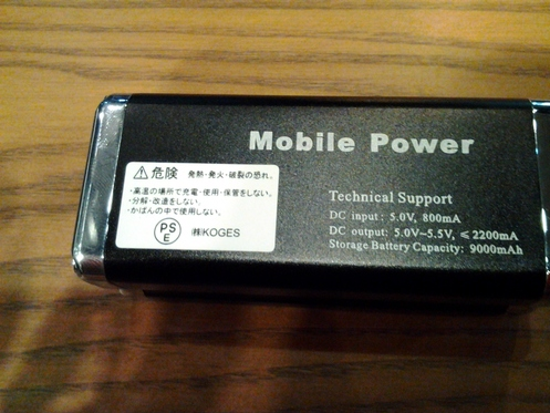 モバイルバッテリー2