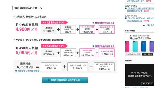 料金・キャンペーン  iPhone 5  ソフトバンクモバイル