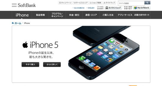 iPhone  ソフトバンクモバイル