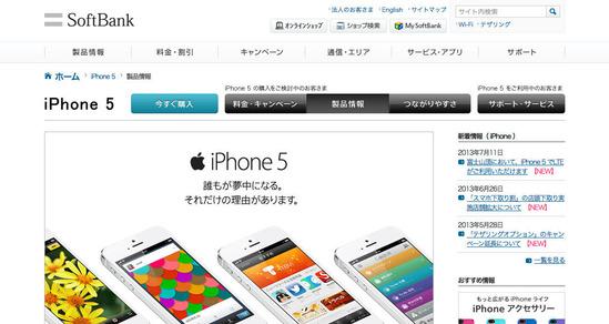 製品情報  iPhone 5  ソフトバンクモバイル