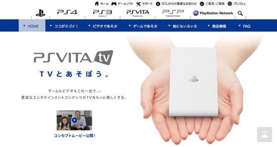 PlayStationRVita TV