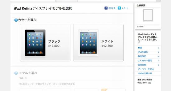 iPad Retinaディスプレイモデル - Apple Store (Japan)