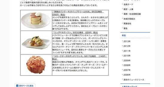 温めて食べるホットメニュー3品発売 ローソン