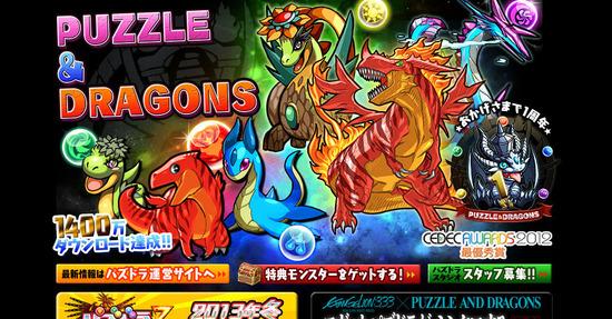 パズル&ドラゴンズ(パズドラ)公式サイト