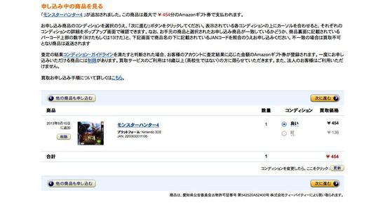 jp 買取- 申し込み中の商品を見る