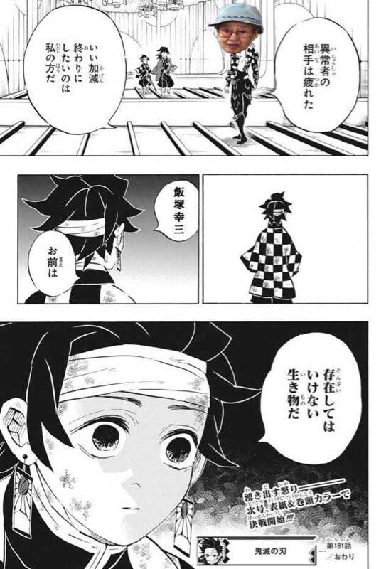 幸三 なん j 飯塚