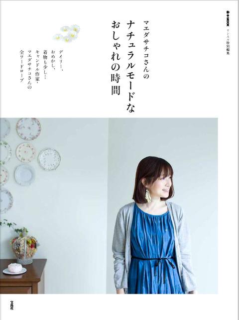 maeda_book_cover 0509