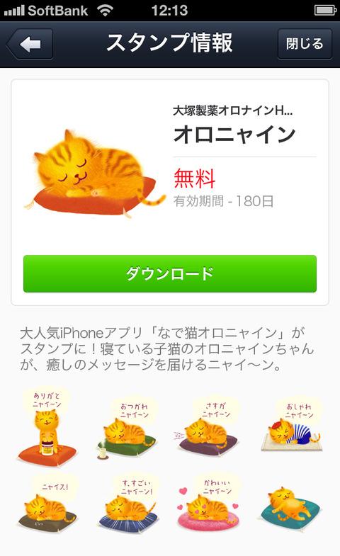 line_download3[2]