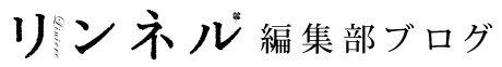 リンネル編集部ブログ