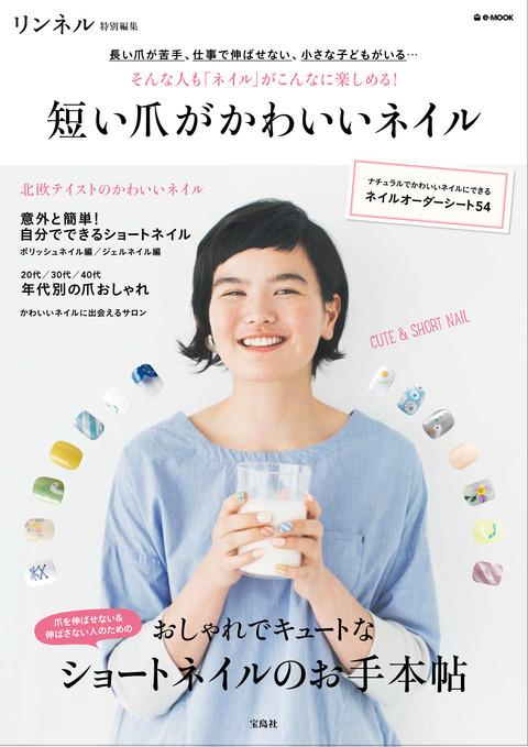 nail_H1-4_jitsu_koryo