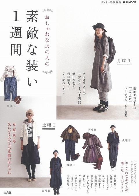 yosooi_cover