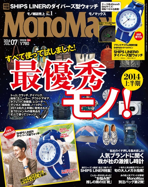 PPP_MonoMax07_表1