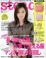 9表紙(北川景子)