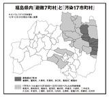 福島避難7町村