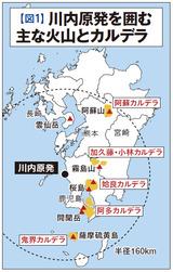 図1_御嶽山噴火