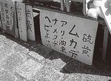 一番町情報局(7)