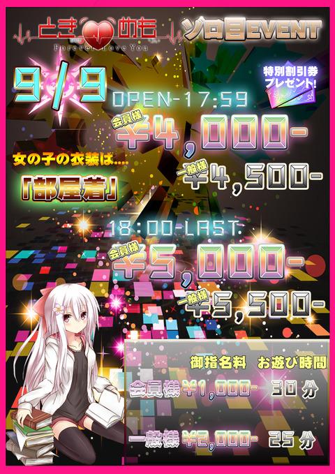 99_ゾロ目