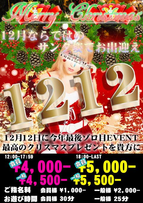 2017_12_12
