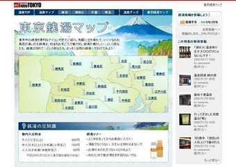東京銭湯マップ
