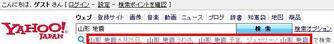 Yahoo!検索 - 山形 地震