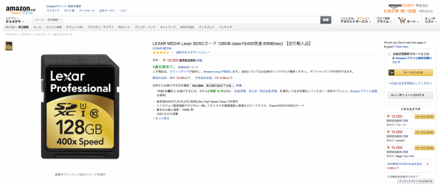 amazon-japan-page