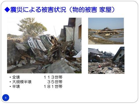 広野町の被害の状況と復興の課題_07