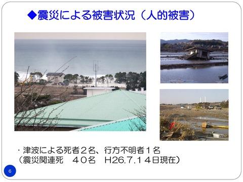 広野町の被害の状況と復興の課題_05