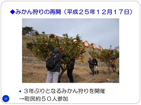 広野町の被害の状況と復興の課題_34