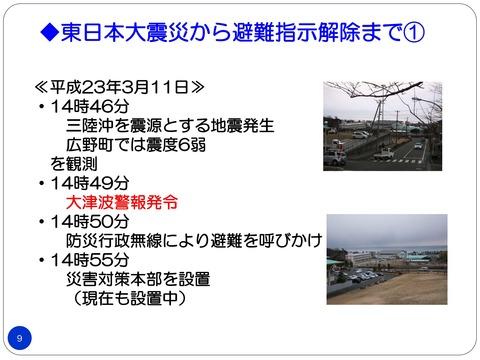 広野町の被害の状況と復興の課題_08