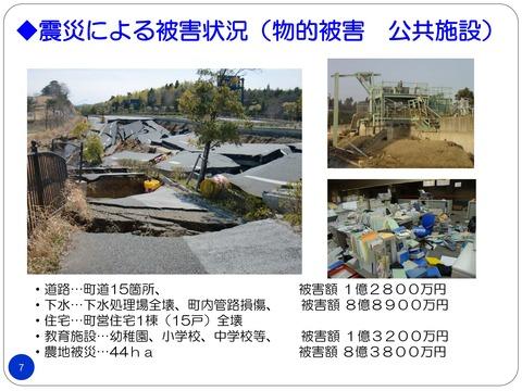 広野町の被害の状況と復興の課題_06