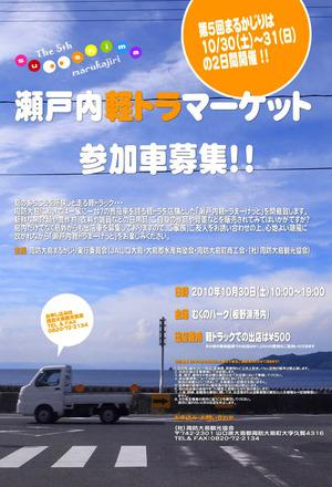 第5回周防大島まるかじり 軽トラマーケット