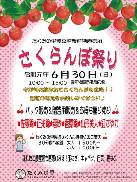 cherry2019