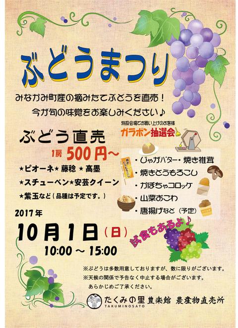 ぶどう祭り2017