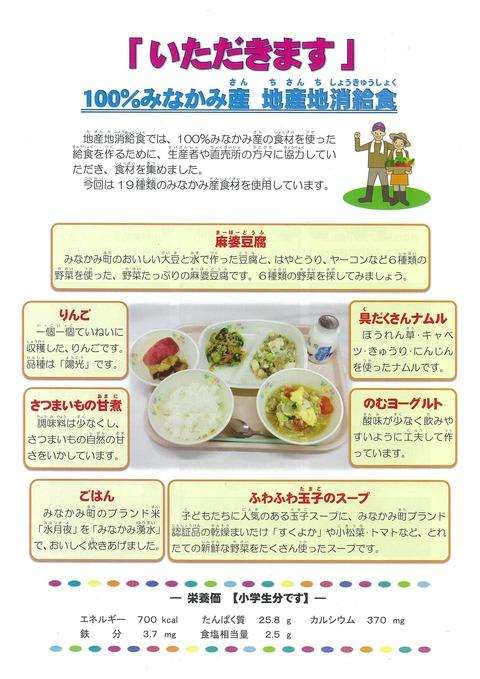 201710給食01