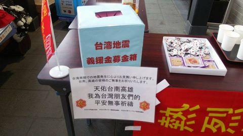 台湾歓迎義援金s