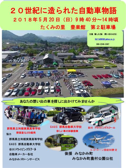 2018自動車イベントポスター