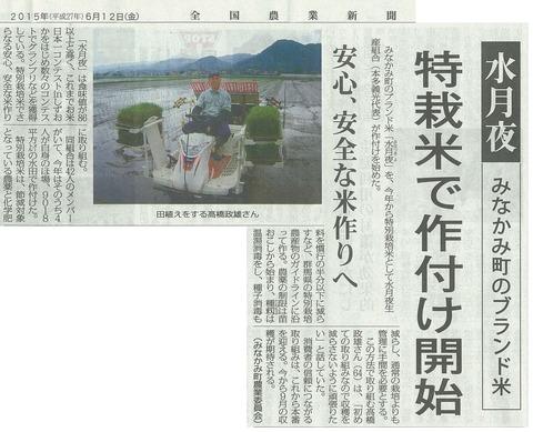 tokusai_np1