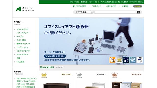 ATOK Web Store