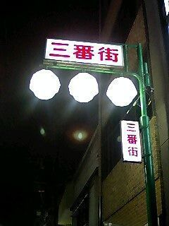 kotokoto66.jpg