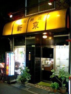 shinkyou19.jpg