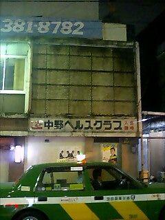nakano-health2.jpg