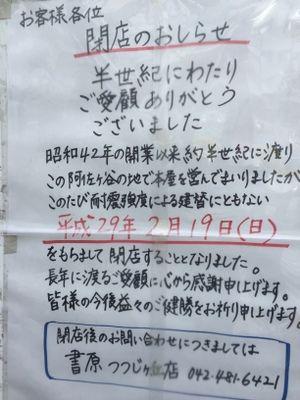 ayumi_asagaya_20170225_10