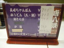 kouenji_20100111_01.jpg