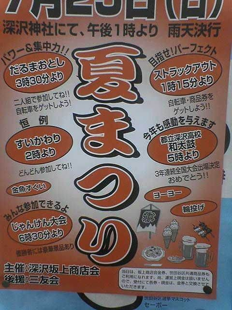 sakauematsuri.jpg