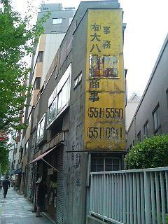 haccho3-17-12ginzasuehirobento1.JPG