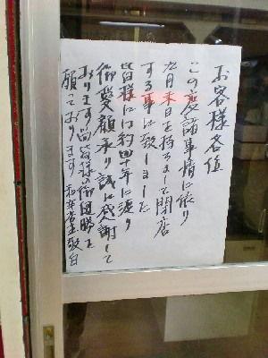 091226_asagaya_ayumi_kuronbo_10.jpg